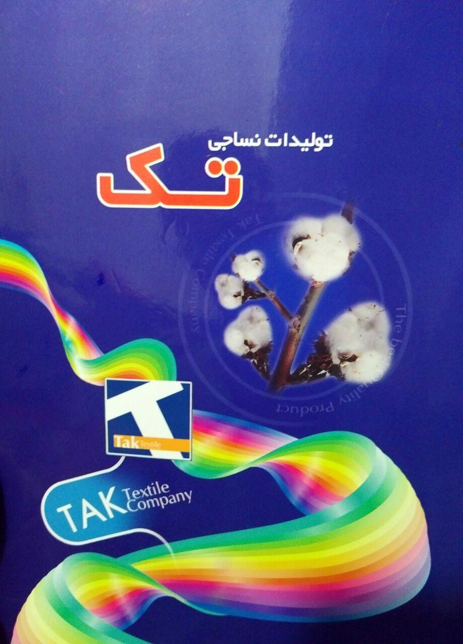 نساجی تک اصفهان